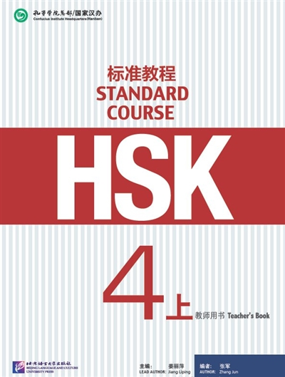 HSK Standard Course 1 with 1 MP3 CD (The Chinese Proficiency Test) Learn Chinese
