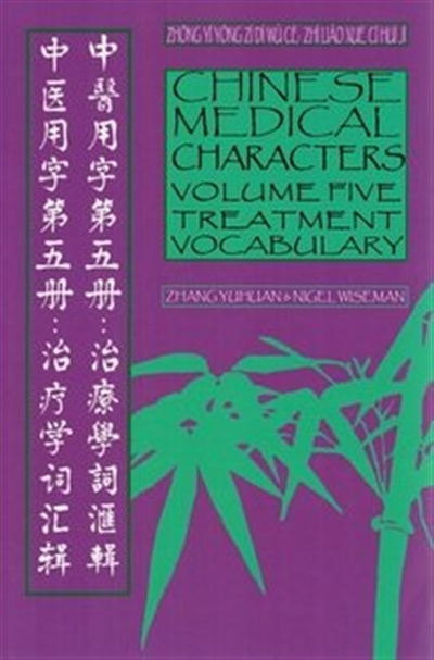 chinese medical characters   volume 5
