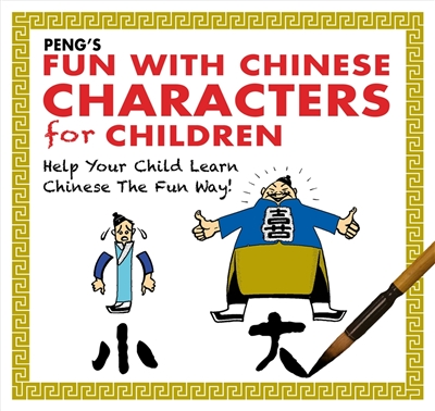 Peng S Fun With Chinese Characters For Children