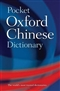 Pocket Oxford Chinese Dictionary — English-Chinese Chinese-English (3rd edition)