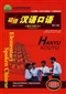 Elementary spoken chinese 3 (2nd edition  cd)初级汉语口语 (提高篇) +CD