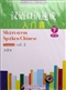 Cd short-term spoken chinese threshold vol.2CD 汉语口语速成 : 入门篇下