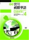 Practical Audio visual Chinese 4 - Textbook實用視聽華語第4册(+MP3)(新版)