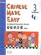 Chinese Made Easy 3 (Textbook)轻松学汉语 3 (课本)