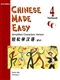 Chinese Made Easy 4 (Textbook)轻松学汉语 4 (课本)