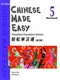 Chinese made easy 5 workbook