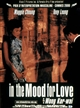 DVD In the Mood for Love