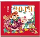 Calendrier 2019 CD-19011庆丰年