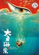 DVD Big Fish & BegoniaDVD 大鱼·海棠