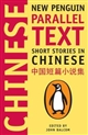 Short stories in Chinese  - New Penguin parallel text (bilingual Chinese-English edition)中国短篇小说集