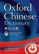 Oxford Chinese Dictionary (English-Chinese Chinese English)