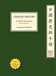 Chinese History : A New Manual 4th edition