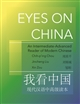 Eyes on China: An Intermediate-Advanced Reader of Modern Chinese