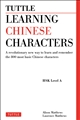 Tuttle Learning Chinese Characters Volume one HSK level A
