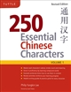 250 Essential Chinese Characters (volume 1)