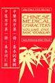 Chinese Medical Characters : Volume 1 Basic Vocabulary