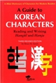 Guide to Korean Characters: Reading and Writing Hangul and Hanja