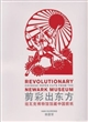 剪彩出东方 纽瓦克博物馆馆藏中国剪纸Revolutionary Chinese Paper Cuts from the Newark Museum