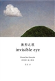 Invisible Eye (bilingue chinois-anglais)無形之眼