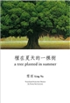 A Tree Planted in Summer (bilingue chinois-anglais)種在夏天的一棵樹
