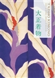 Taisho Kimono : Beauty of Japanese Modernity in 1910s & 20s