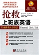 Practical English for Business Situations: Financial Clerk Talk抢救上班族英语:金融业职员会话篇