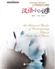 Language through Literature : An Advanced Reader of Contemporary Chinese Short-short Stories (with MP3)汉语小小说选读 (附MP3)