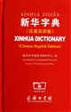 Xinhua zidian (Chinese-English Edition)新华字典 (汉英双语版)