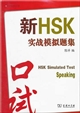 HSK Simulated Test Speaking新HSK实战模拟题集:口试 +CD