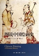 Chinese Painting a Pictorial History图说中国绘画史