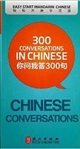 300 Conversations in Chinese你问我答300句