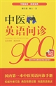 TALKING TO PATIENTS 900 HISTORY TAKING IN CHINESE MEDICINE (EN-CH)中医英语问诊900句(汉英对照)