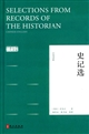 史记选(汉英对照)Selections from Records of the Historian