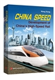 China Speed : China's high-speed rail