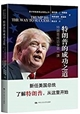 Trump 101 : The way to success特朗普的成功之道