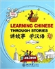 Learn Chinese Through Stories 2 (+MP3)讲故事, 学汉语 2