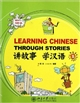 Learn Chinese Through Stories 1 (+MP3)讲故事, 学汉语 1