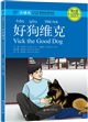 好狗维克Vick the good dog