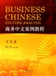 Business Chinese: Culture Analysis商务中文案例教程:文化卷