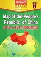 Map of the People's Republic of China 1: 6 000 000 (Chinese-English)中华人民共和国地图 (中英文版1:6000000)
