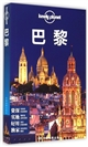 Lonely Planet Paris (Chinese Edition)