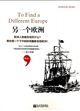 To Find a Different Europe另一个欧洲