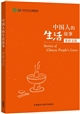 Stories of Chinese People's Lives: Duocai wenhua中国人的生活故事:多彩文化