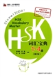 HSK词汇宝典HSK VOCABULARY MASTER 1-4