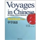 Voyages in chinese - workbook 1中学汉语·练习册(附光盘1张) [平装]