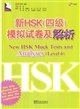 New HSK Mock Tests and Analyses (Level 4)新HSK(4级)模拟试卷及解析(附MP3光盘1张)