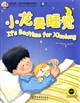 It's bedtime for Xiaolong小龙要睡觉