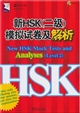 New HSK Mock Tests and Analyses (Level 2) (+MP3)新HSK(2级)模拟试卷及解析