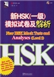 New HSK Mock Tests and Analyses (Level 1)新HSK1模拟试卷及解析