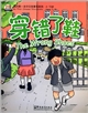 The Wrong Shoes (bilingue ch-ang)穿错了鞋